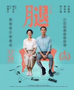 台灣電影-腿-線上看