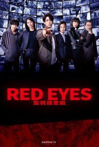 日劇-Red Eyes 監視搜查組-線上看