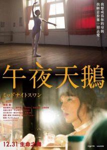 日本電影-午夜天鵝-線上看