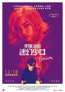 日本電影-手塚治虫迷幻少女-線上看
