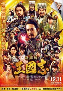 日本電影-新解釋三國志-線上看