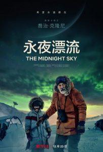 歐美Netflix電影-永夜漂流-線上看