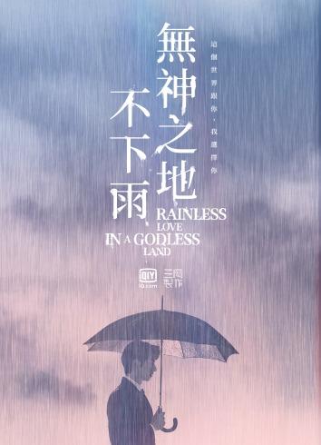 無神之地不下雨線上看-台劇
