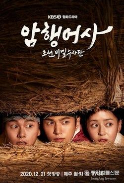 韓劇-暗行御史-朝鮮秘密搜查官-線上看