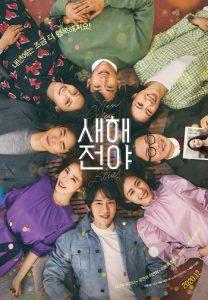 韓國電影-今天決定我愛你-新年前夕-線上看