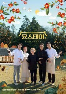 韓綜-尹STAY-線上看-小鴨劇迷GIMY
