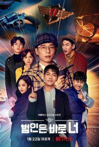 韓綜-Busted-明星來解謎-犯人就是你-第3季-線上看