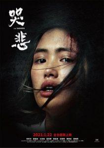 台灣電影-哭悲-線上看