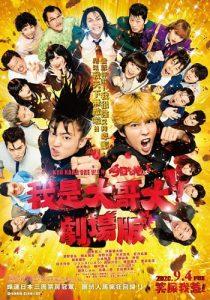 我是大哥大劇場版線上看-日本電影