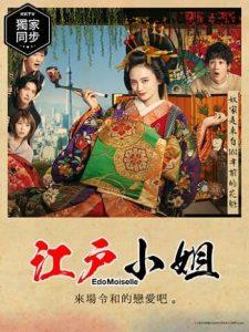 日劇-江戶小姐-線上看