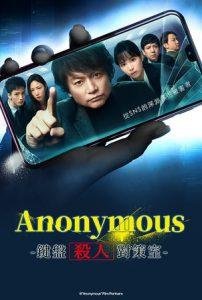 日劇-Anonymous-鍵盤殺人對策室-線上看-friday影音-小鴨劇迷GIMY