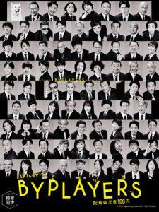 日劇-Byplayers-配角森友會100天-線上看