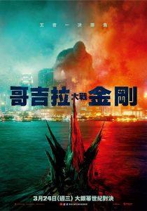 電影-哥吉拉大戰金剛-線上看
