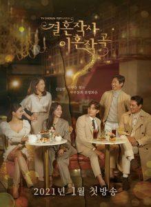 韓劇-婚詞離曲-結婚作詞離婚作曲-線上看-小鴨劇迷GIMY