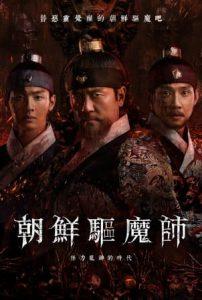 韓劇-朝鮮驅魔師-線上看