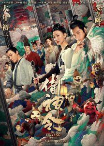 中國電影-侍神令-線上看-小鴨劇迷GIMY