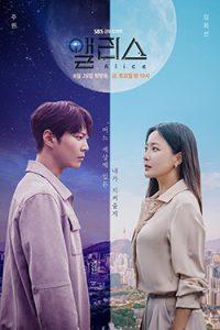 韓劇-我的愛麗絲-衛視中文台-線上看