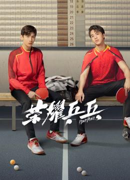 中劇-榮耀乒乓-線上看