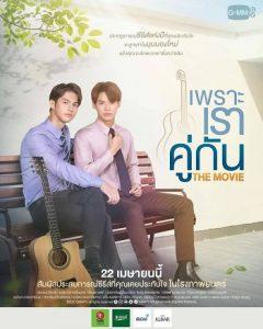 只因我們天生一對電影版線上看-泰國電影