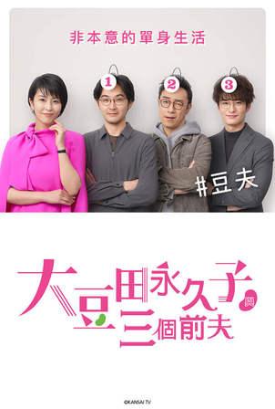 大豆田永久子與三個前夫線上看-日劇