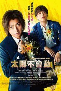 太陽不會動線上看-日本電影