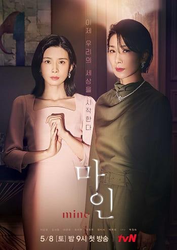 我的上流世界Mine線上看-韓劇