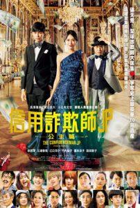 日本電影-信用詐欺師JP:公主篇-線上看