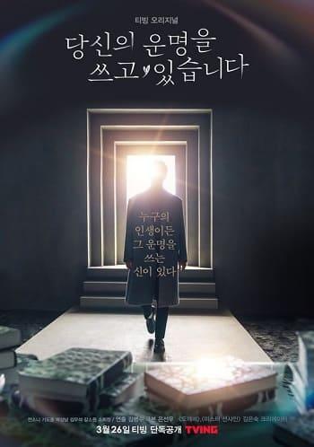 韓劇-在我筆下的命運-書寫你的命運-線上看