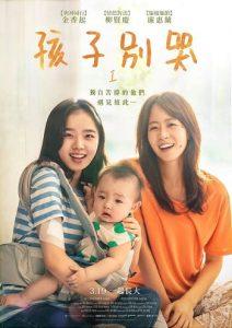韓國電影-孩子別哭-線上看