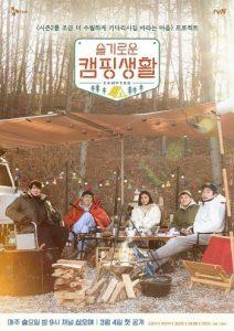 韓綜-機智露營生活-線上看