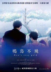 鳴鳥不飛 Don't Stay Gold-日本電影線上看