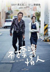 不標準情人線上看-韓國電影