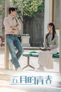 五月的青春線上看-韓劇