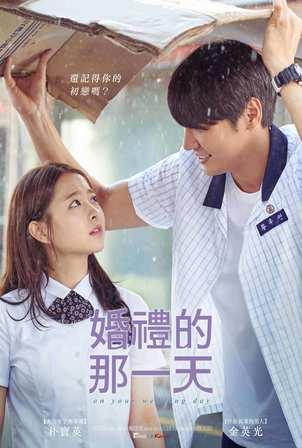 婚禮的那一天線上看-韓國電影-你的婚禮