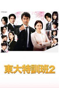 東大特訓班2線上看-龍櫻2-日劇