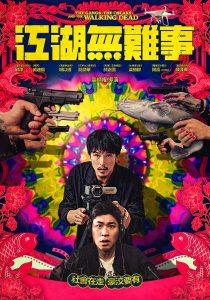 江湖無難事線上看-台灣電影