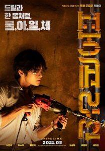 管道-管線線上看-韓國電影