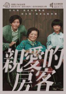 親愛的房客線上看-台灣電影