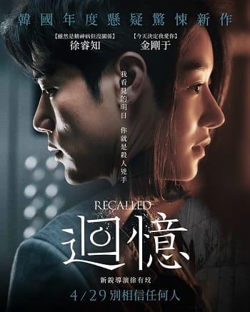 迴憶線上看-韓國電影