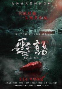 靈語線上看-台灣電影