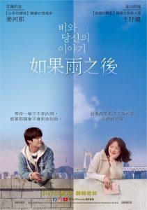 韓國電影如果雨之後線上看
