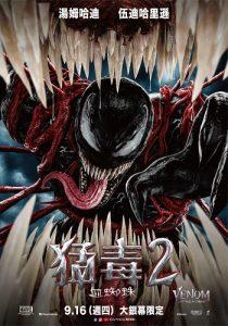 猛毒2血蜘蛛線上看-電影