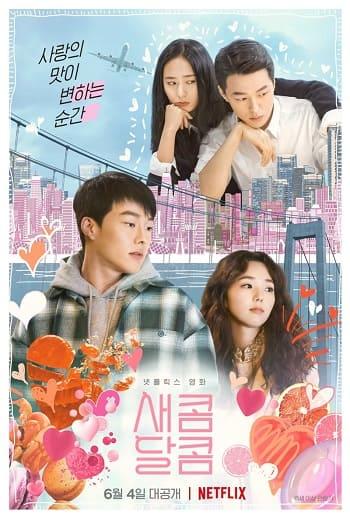 酸酸甜甜愛上你線上看-韓國電影