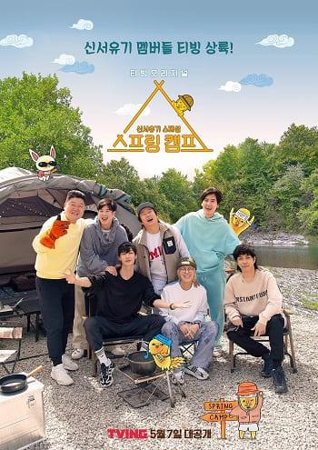 韓綜-spring camp-春季夏令營-春季露營-線上看