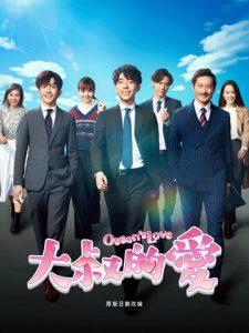 大叔的愛香港版-線上看