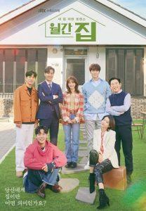 月刊家線上看-韓劇