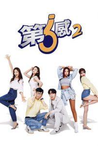 第六感第2季線上看-韓綜