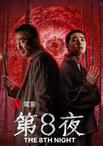 第8夜線上看-韓國電影