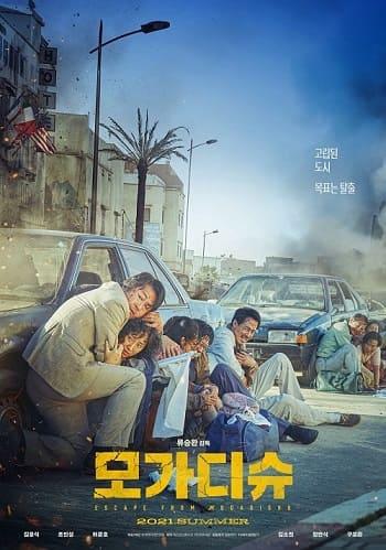 逃出摩加迪休線上看-韓國電影