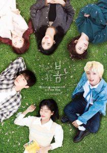 遠看是蔚藍的春天線上看-韓劇